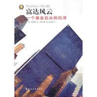 【旧书二手书9成新】富达风云:一个基金巨头的沉浮 (美)亨里克斯,楚立峰 9787547601853 单册