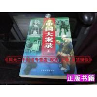【二手9成新】中国大案录(1)啄木鸟杂志社编中国戏剧出版社