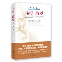 马可.波罗(内含马可.波罗中国探险路线图!出版总署向青少年推荐的百种优秀图书之一!)