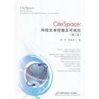 citespace:科技文本挖掘及可视化(第2版)