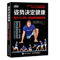 【旧书二手书9成新】姿势决定健康 每天15分钟 轻松保持强健身体 [美]凯利・斯塔雷特(Kelly Starrett)