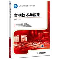 音响技术与应用蒋加金机械工业出版社9787111541769