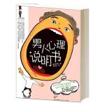 """男人心理说明书――韩国版""""情感奶爸""""对贱男心理毫无保留的揭露"""