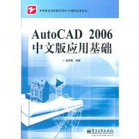 AutoCAD 2006中文版应用基础