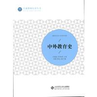 中外教育史