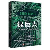 【二手旧书8成新】绿巨人:球绿色经济领袖 E.弗雷亚・威廉姆斯 文化发展 9787514221589