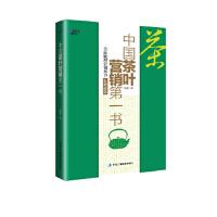 中国茶叶营销书――联纵智达何慕、南方略刘祖轲作序推荐,博瑞森 柏�� 中华工商联合出版社 9787515808239 【