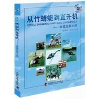 科普大家--从竹蜻蜓到直升机――旋翼发展之路