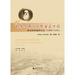 来华基督教传教士传记丛书  传教士新闻工作者在中国:林乐知和他的杂志(1860-1883)