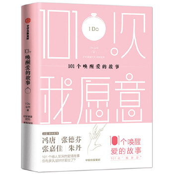 101个唤醒爱的故事(pdf+txt+epub+azw3+mobi电子书在线阅读下载)
