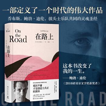 在路上(pdf+txt+epub+azw3+mobi电子书在线阅读下载)