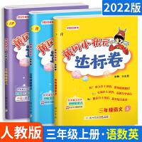 黄冈小状元 三年级上册达标卷人教版 三年级上册语文数学英语全套3本 人教版3年级上册语文数学英语同步测试卷 小学三年级