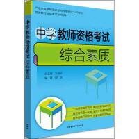 中学教师资格考试综合素质 外语教学与研究出版社