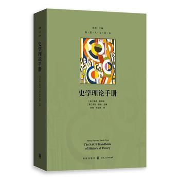 史学理论手册 9787543227514 [加]南希·帕特纳  [英]萨拉·富特  余伟  何立民 格致出版社 【正版现货,下单即发】有问题随时联系或者咨询在线客服!