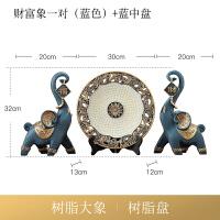 新中式大象创意家居酒柜装饰品摆件办公室财小摆设店铺开业礼品