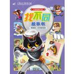 黑猫警长:会吃猫的舅舅(中国动画经典找不同故事书)
