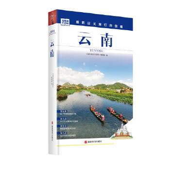 发现者旅行指南-云南 国内*一套深度旅游文化读本,专为想要真正了解云南的旅游者所作。经典四色软精装图文书!云南旅游书集大成者!