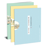 田英章田雪松硬笔字帖-历代名家小品-闲情偶寄、浮生六记、小窗幽记(当当3本套,送一个本子)