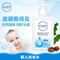 敬修堂婴儿无泪洗发露儿童无硅油洗发水宝宝洗发液新生儿洗护正品