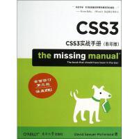 CSS3实战手册(第3版.影印版) David Sawyer McFarland