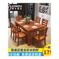 全实木餐桌小户型饭桌餐家具餐桌椅中式简约现代西餐桌长方形桌