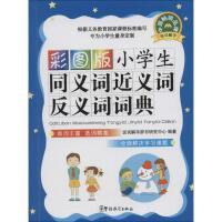 小学生同义词近义词反义词词典(彩图版) 华语教学出版社