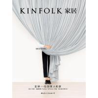 【二手旧书8成新】KINFOLK家居 [美]内森・威廉姆斯 国际文化出版 9787512508538