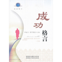 【旧书二手书9成新】成功格言 阿迪力・穆罕默德 9787807444091 新疆美术摄影出版社
