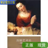 【二手旧书9成新】剑桥艺术史:17世纪艺术 /[英]梅因斯通(Mainstone 译林出版社