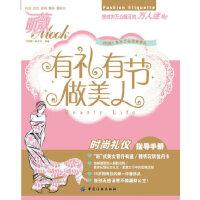 有礼有节做美人 昕薇MOOK著 中国纺织出版社9787506481281