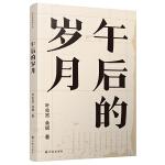 午后的岁月(叶兆言、余斌对谈集,小说家与文学教授的八十年代文坛回忆,披沥一代学人文学与思想启蒙。绝版多年,重装归来)