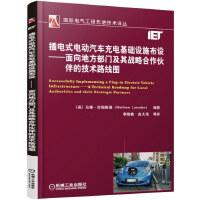 插电式电动汽车充电基础设施布设 面向地方部门及其战略合作伙伴的技术路线图