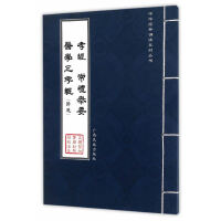 《孝经 常礼举要 医学 三字经(节选)》中华经典诵读系列丛书