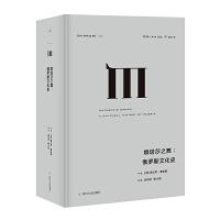 理想国译丛・娜塔莎之舞:俄罗斯文化史(NO:025)