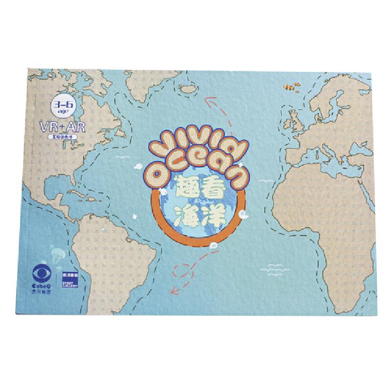 未来有趣 390013趣看海洋蓝色涂色ARVR画本海洋生物趣味绘画启蒙艺术幼儿园创意美术课幼儿涂鸦画册当当自营