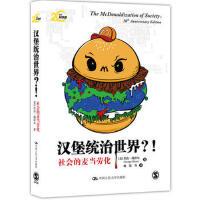 汉堡统治世界?!――社会的麦当劳化 9787300183541 (美)瑞泽尔 中国人民大学出版社