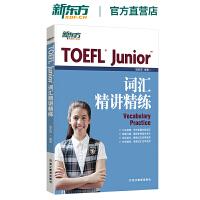 [包邮]TOEFL Junior词汇精讲精练 杨彦琦 著【新东方专营店】