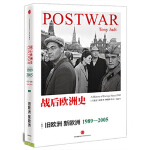 【旧书二手书9成新】战后欧洲史(卷四):旧欧洲新欧洲1989-2005 Tony Judt 9787508646084