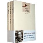 平凡的世界(全三册)(该版已不再加印,请购买新版)