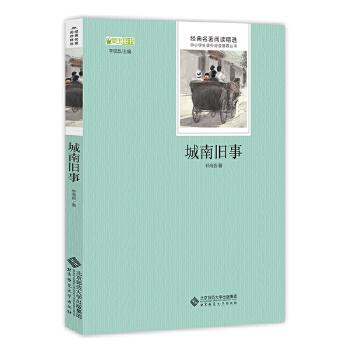 城南旧事  语文新课标必读丛书著名台湾女作家林海音的成名作  精美插图