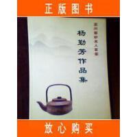 【二手旧书9成新】宜兴紫砂名人茗壶---杨勤芳作品集