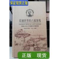 【二手旧书9成新】震撼世界的六福客栈 : 英国小妇人艾伟德与中国阳城 /晋城市外事?