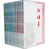 四大名著三家评注:红楼梦・水浒传・西游记・三国演义(全十三册)