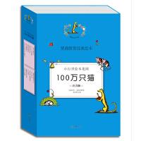 100万只猫系列平装(全12册)