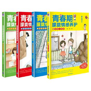 青春期朦胧情感养护(套装共四册)中国童书榜父母特别推荐奖,中国好童书100佳。台湾出版*奖金鼎奖获得者倾囊相授人生智慧,写出孩子心声。读书考试、亲情友情感情霸凌…从儿童到少年转折期情感问题全覆盖。尺度精准,方法就在故事里9~15岁