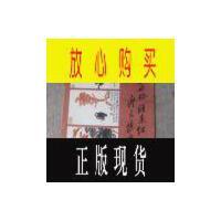 【二手旧书9成新】【正版现货】怎样画石榴、雁来红、蓼花