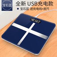 升级款十字宝石蓝USB充电电子称体重秤家用人体秤迷你精准成人减肥称重计测体重器