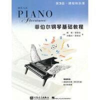 菲伯尔钢琴基础教程 第3级 课程和乐理 9787103046319 (美),南希・菲伯尔 ,bFaber ,(N.),