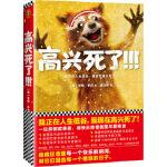 【新书店正版】高兴死了!!!(我正在人生低谷,我现在高兴死了!)(美)珍妮・罗森 (Jenny Lawson) ,吴洁