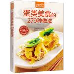 蛋类美食的279 种做法(百变禽蛋,百样吃法!美味蛋蛋,快到碗里来!)